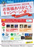 2014arigatou-campaign01
