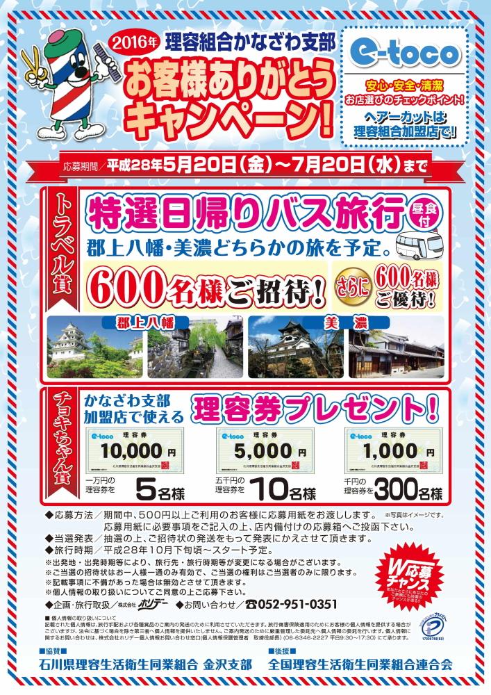 2016arigatou-campaign-kanazawa02