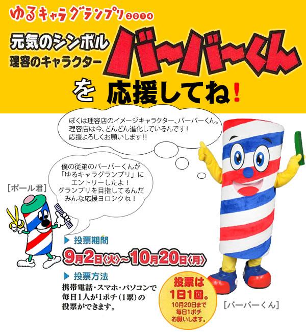 barber01