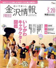 jouhou2009-5-20-01
